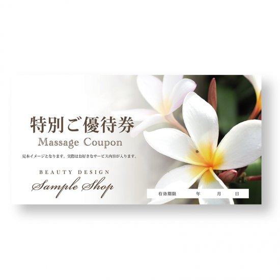 【クーポンチケット・割引券】バリ風フェイシャルエステの特別ご優待券02
