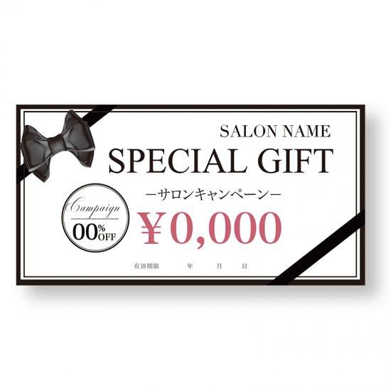 【クーポンチケット・割引券】リボン商品券・ギフト券・集客割引チケット01