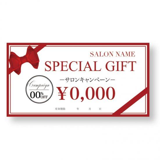 【クーポンチケット・割引券】リボン商品券・ギフト券・集客割引チケット02