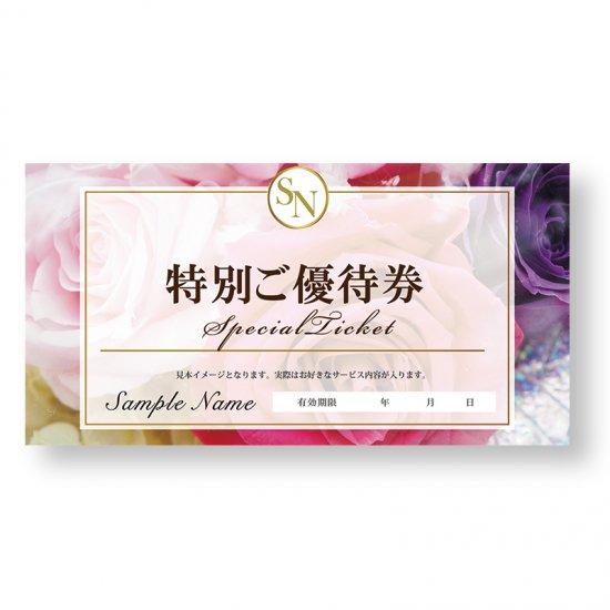 【クーポンチケット・割引券】可愛い薔薇ローズデザインのエステ・ネイルサロンギフト券01