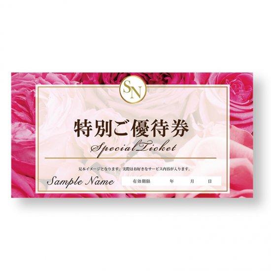 【クーポンチケット・割引券】可愛い薔薇ローズデザインのエステ・ネイルサロンギフト券04