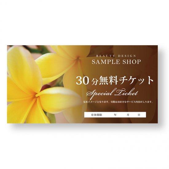 【クーポンチケット・割引券】美容サロンのフラワーデザイン無料体験チケット01