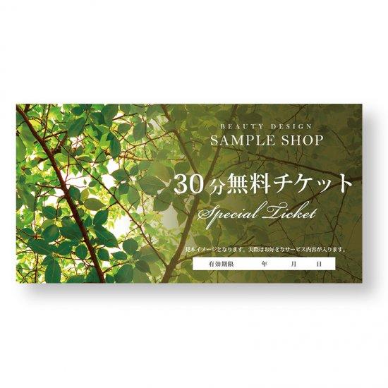 【クーポンチケット・割引券】美容サロンのフラワーデザイン無料体験チケット03