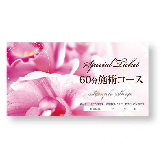 【クーポンチケット・割引券】綺麗な商品券,オリジナルのサロン施術チケット02