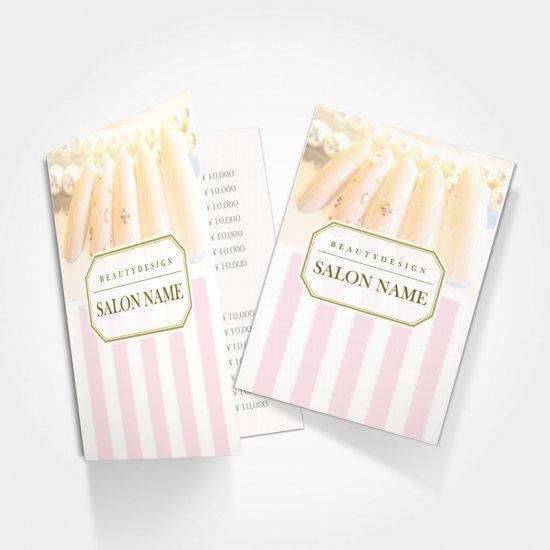 【 2つ折りパンフレット|おもて面 】美容サロン開業パンフレットに!|おしゃれストライプ01