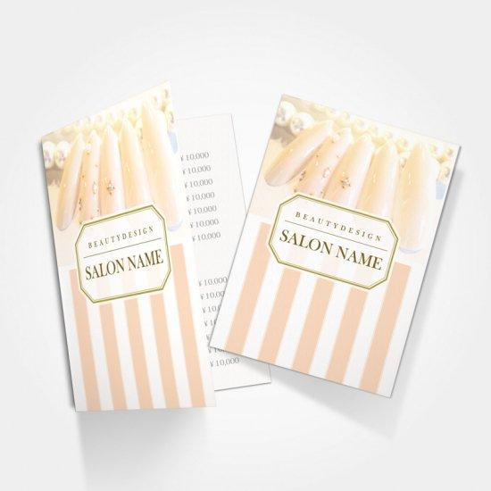 【 2つ折りパンフレット|おもて面 】美容サロン開業パンフレットに!|おしゃれストライプ02