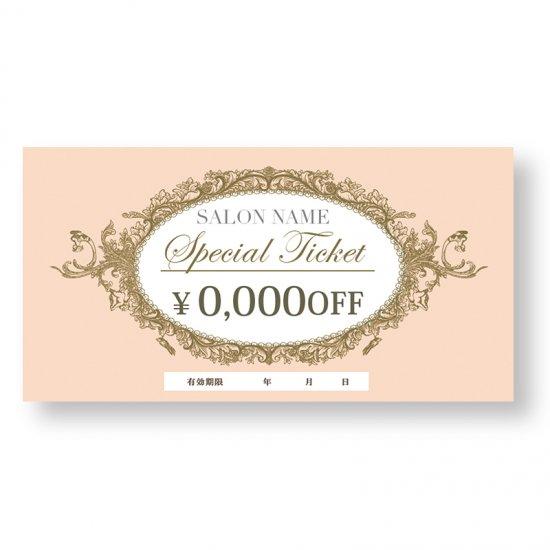 【クーポンチケット・割引券】サロンギフト券に|アンティークデザイン01