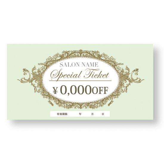 【クーポンチケット・割引券】サロンギフト券に|アンティークデザイン02