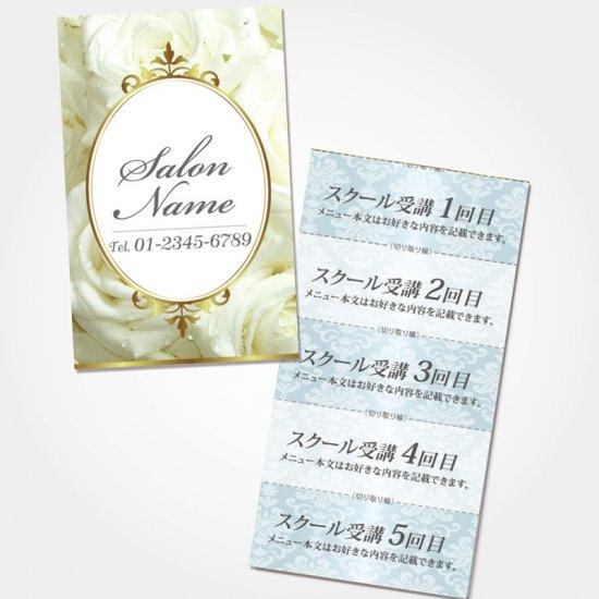 【 回数券|ミシン目付き 】エレガント高級感デザイン回数券チケット(シャイニーブルー)