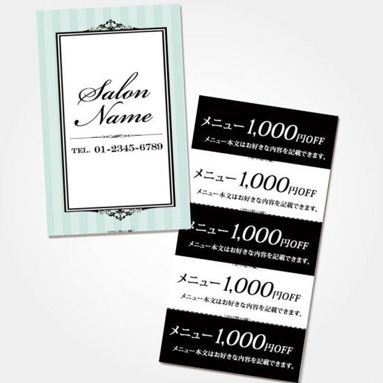 【 回数券|ミシン目付き 】ストライプデザイン割引クーポン回数券チケット02