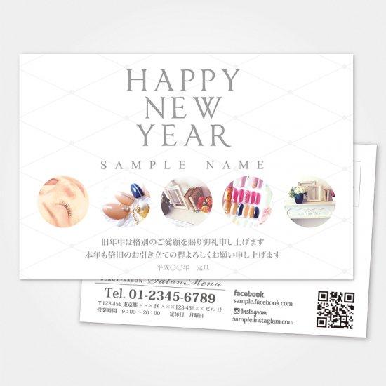 【サロン年賀状・DMはがき】おしゃれで可愛い新年のキャンペーンDM,08