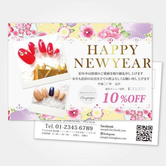 【サロン年賀状・DMはがき】おしゃれで可愛い新年のキャンペーンDM,09