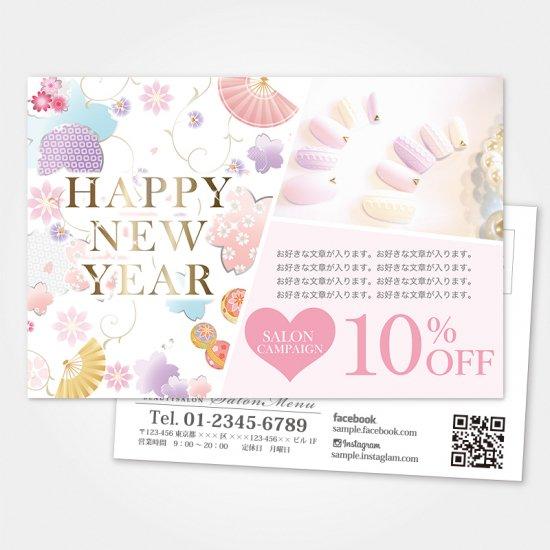 【サロン年賀状・DMはがき】おしゃれで可愛い新年のキャンペーンDM,010