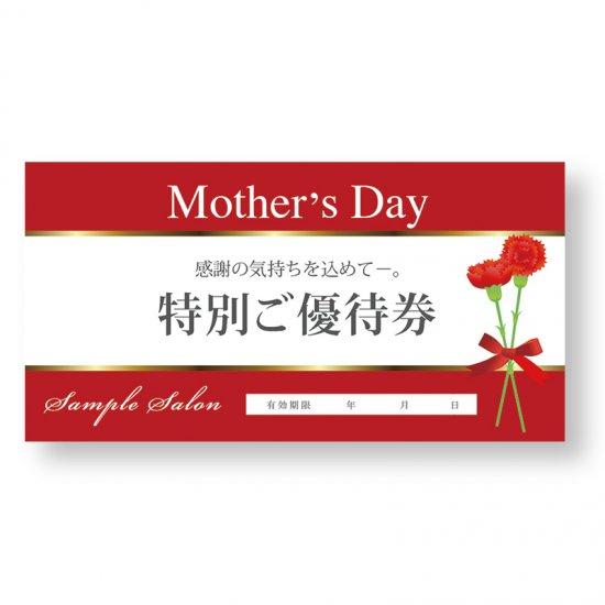 【クーポンチケット・割引券】母の日に|サロンギフト・ご優待券・クーポン