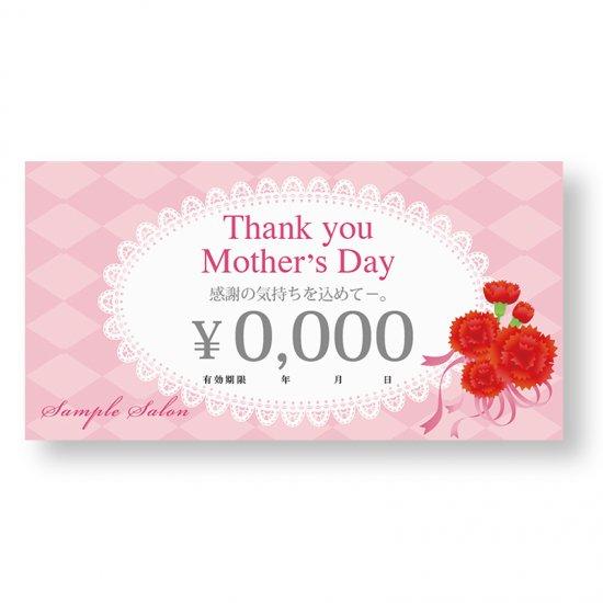 【クーポンチケット・割引券】カーネーションデザイン|母の日サロンギフト・ご優待券・クーポン
