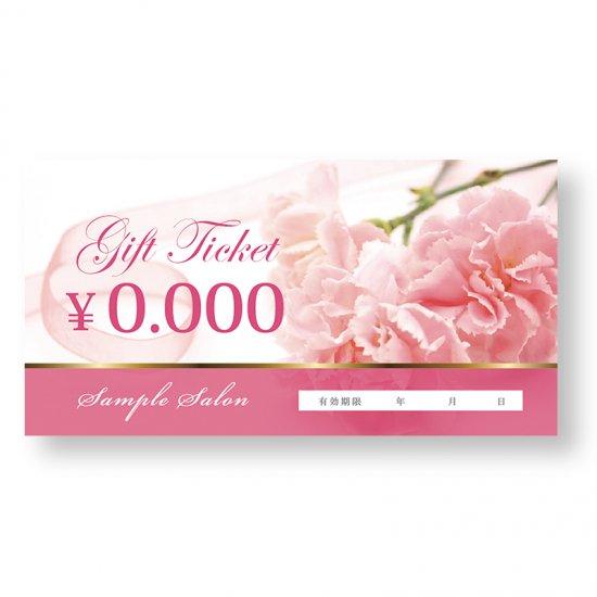 【クーポンチケット・割引券】エステ・ネイル・リラクゼーションに(カーネーションデザイン)