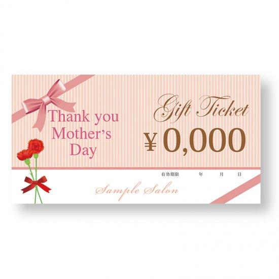 【クーポンチケット・割引券】母の日ギフトに|可愛いカーネーションチケットデザイン