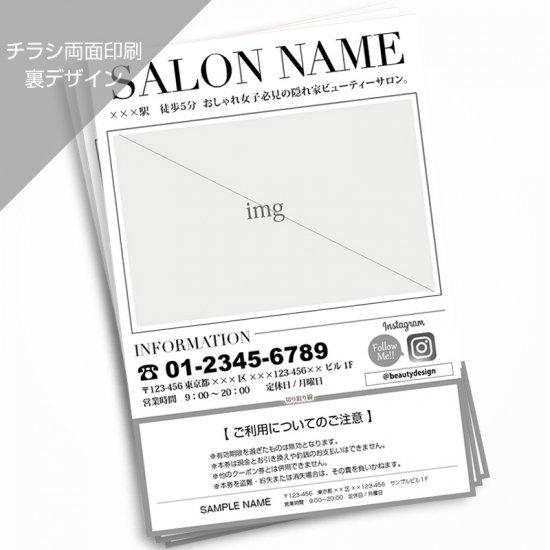 裏面|チラシたてレイアウト/チケット版(I)