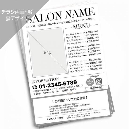 裏面|チラシたてレイアウト/チケット版(J)