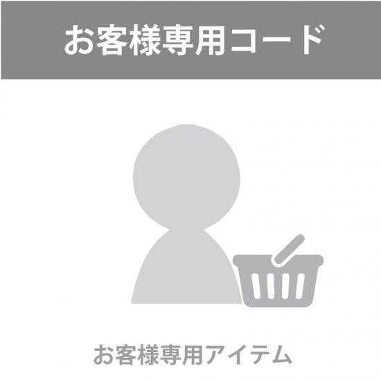 【0315】お客様専用コード