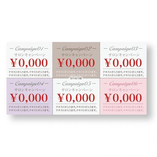【ミシン目付チケット】サービスクーポンチケット02