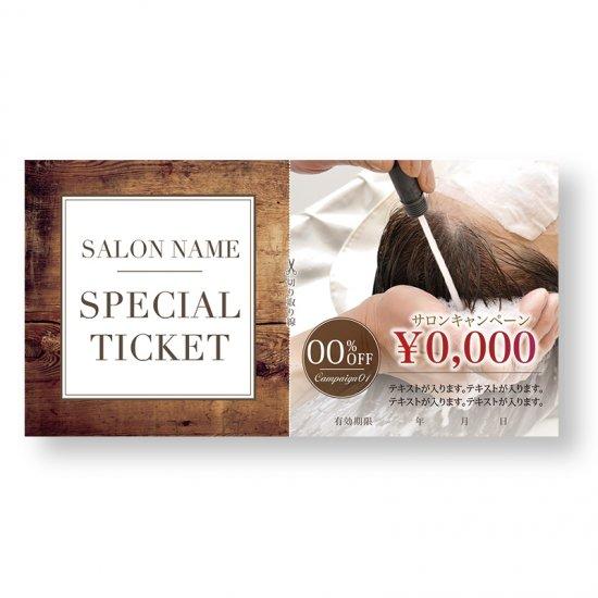 【ミシン目付チケット】ヘッドスパ・カラー・パーマクーポンに01