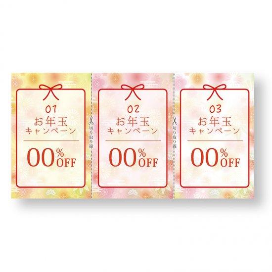 【ミシン目付チケット】お年玉クーポンチケットデザイン02