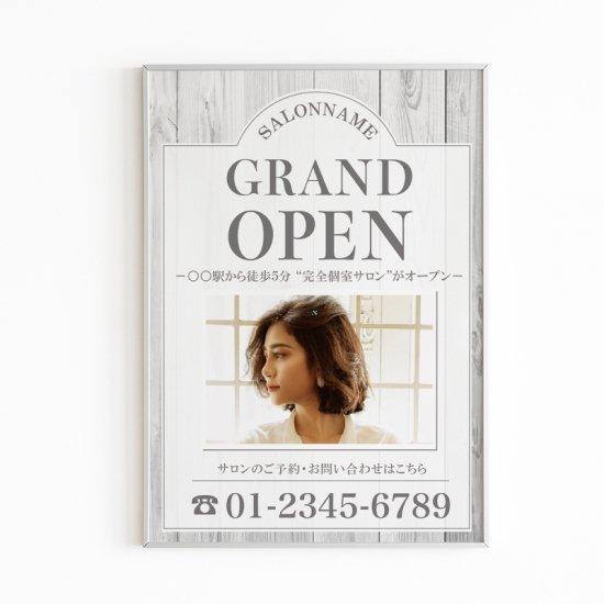 【ポスター】木目サロン デザインポスター