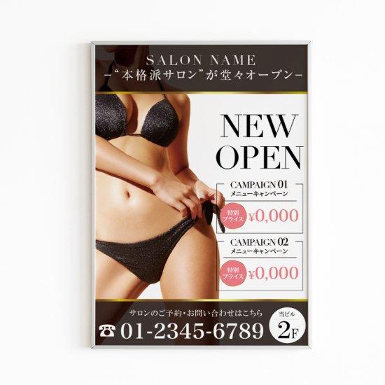 【ポスター】脱毛・痩身エステイメージポスター