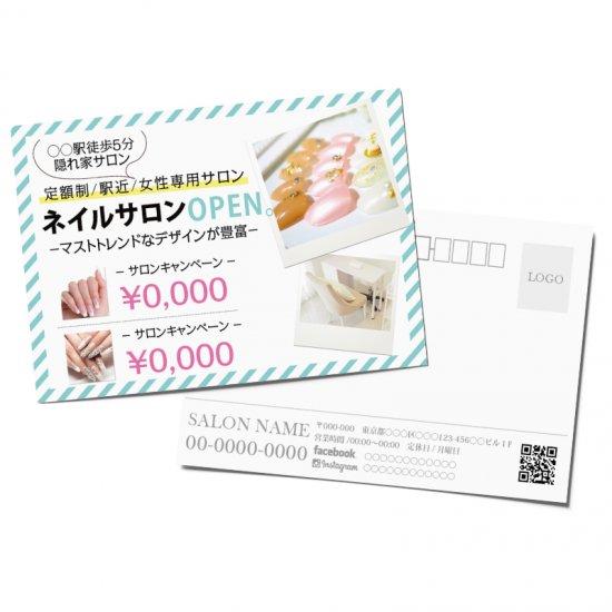【DMはがき】サロンOPEN&キャンペーン告知デザイン01