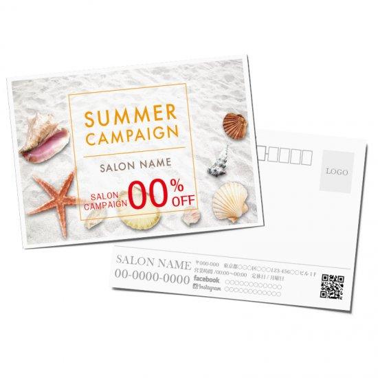 【DMはがき】夏の特別サマーキャンペーン08