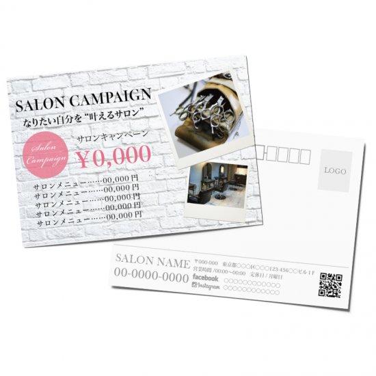 【DMはがき】美容サロンキャンペーン告知デザイン02