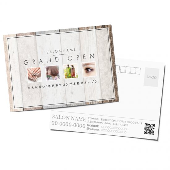 【DMはがき】シンプルキュートキャンペーンデザイン04