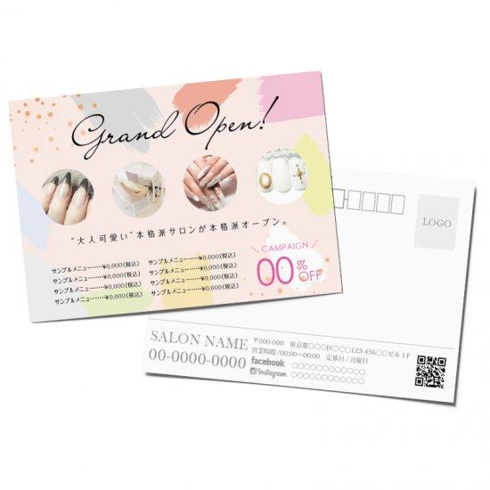 【DMはがき】POP系可愛いデザインポストカード04