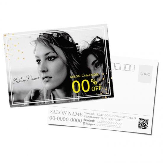 【DMはがき】サロンモード系ポストカードデザイン01