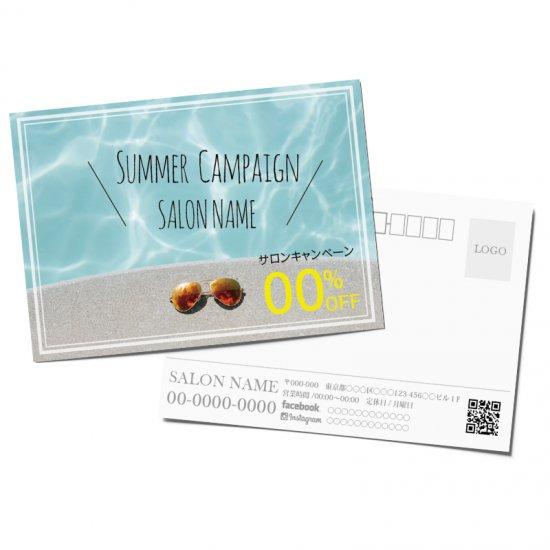 【DMはがき】サマーキャンペーンポストカード