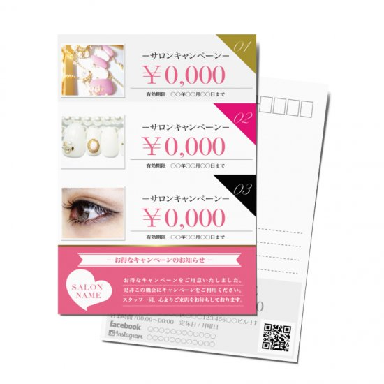 【DMはがき】サロンキャンペーンデザイン08