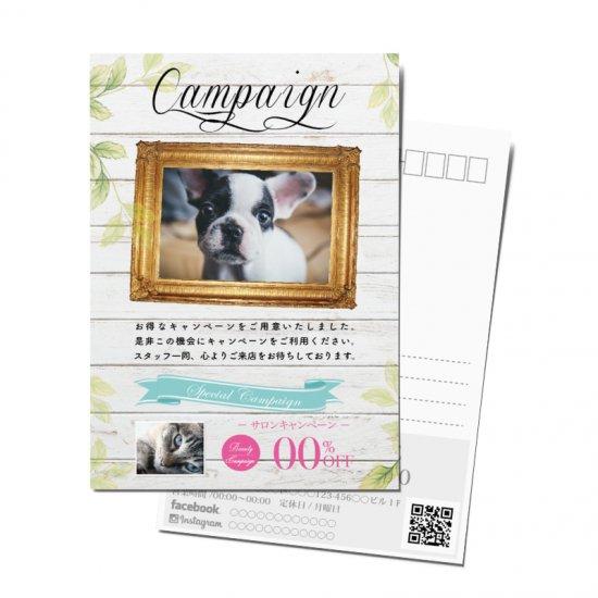 【DMはがき】サロンキャンペーンポストカードデザイン09