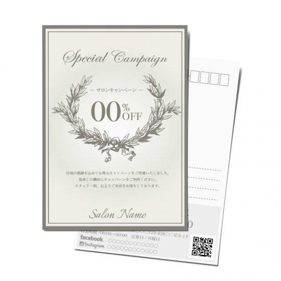 【DMはがき】サロンキャンペーンポストカードデザイン14