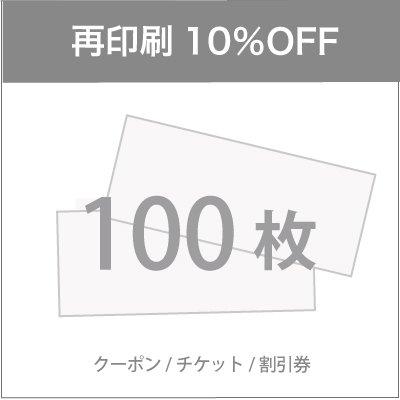 《再印刷10%OFF》100枚 クーポンチケット・割引券