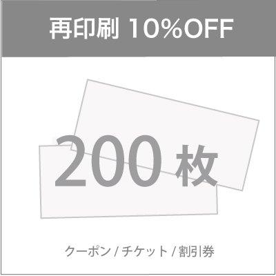 《再印刷10%OFF》200枚 クーポンチケット・割引券