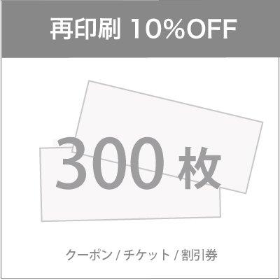 《再印刷10%OFF》300枚 クーポンチケット・割引券