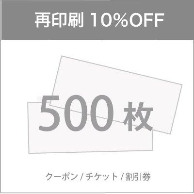 《再印刷10%OFF》500枚 クーポンチケット・割引券