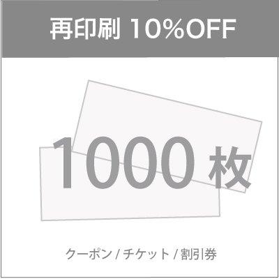 《再印刷10%OFF》1000枚 クーポンチケット・割引券