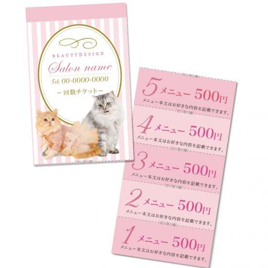 【 回数券|ミシン目付 】回数券チケット(猫カフェサロン)