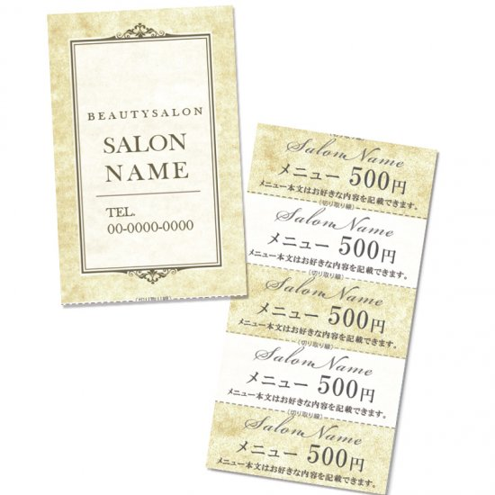 【 回数券|ミシン目付 】回数券・クーポンチケット(アンティークカラー)