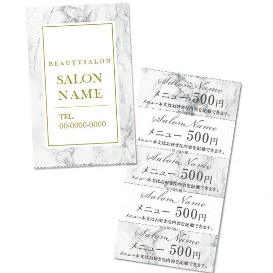 【 回数券|ミシン目付 】回数券・クーポンチケット(大理石風カラー)