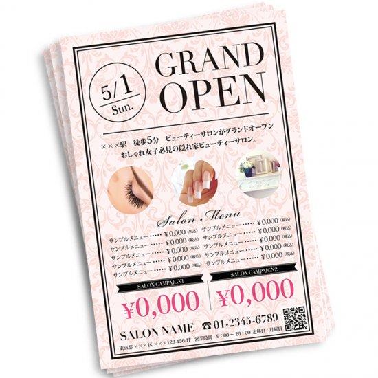 【チラシ・フライヤー】写真差替え可・OPENキャンペーンテンプレート02