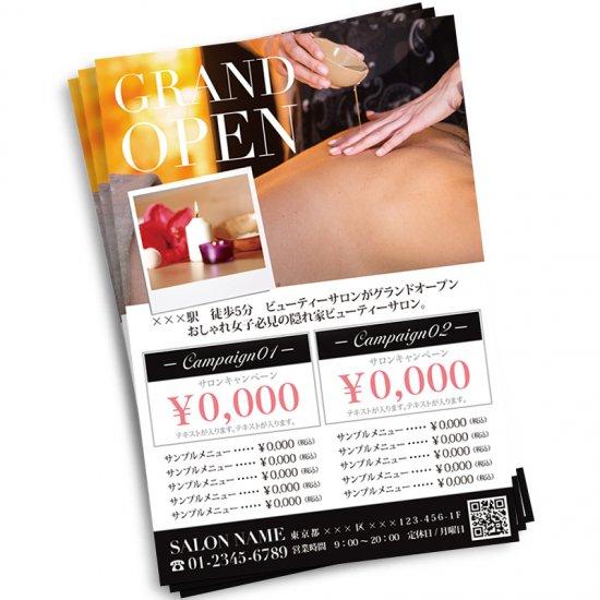 【チラシ・フライヤー】写真差替え可・サロン割引キャンペーン03