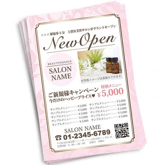 【チラシ・フライヤー】写真差替え可・ダマスクデザインテンプレート(ピンク)